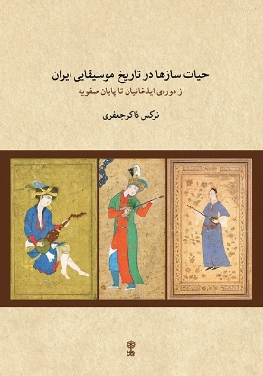 Bild von The Life of Musical Instruments in the Musical History Of Persia